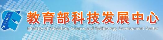 教(jiao)育部科技發展中心(xin)