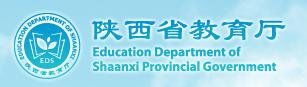 陝西(xi)省教(jiao)育廳(ting)
