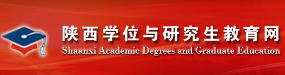 陝西(xi)省人(ren)民政(zheng)府學位委員會