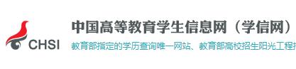 中國(guo)高等教(jiao)育學生信(xin)息(xi)網(學信(xin)網)
