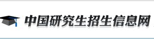 中國(guo)研究生招生信(xin)息(xi)網